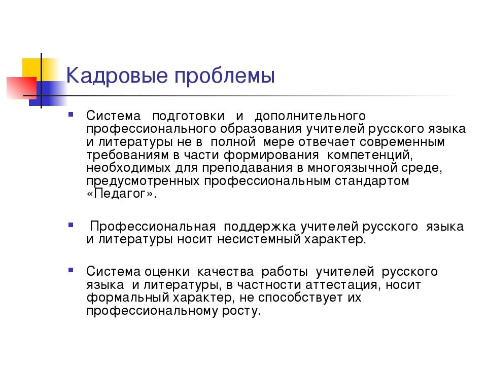 Кадровые проблемы Система подготовки и дополнительного профессионального обра...