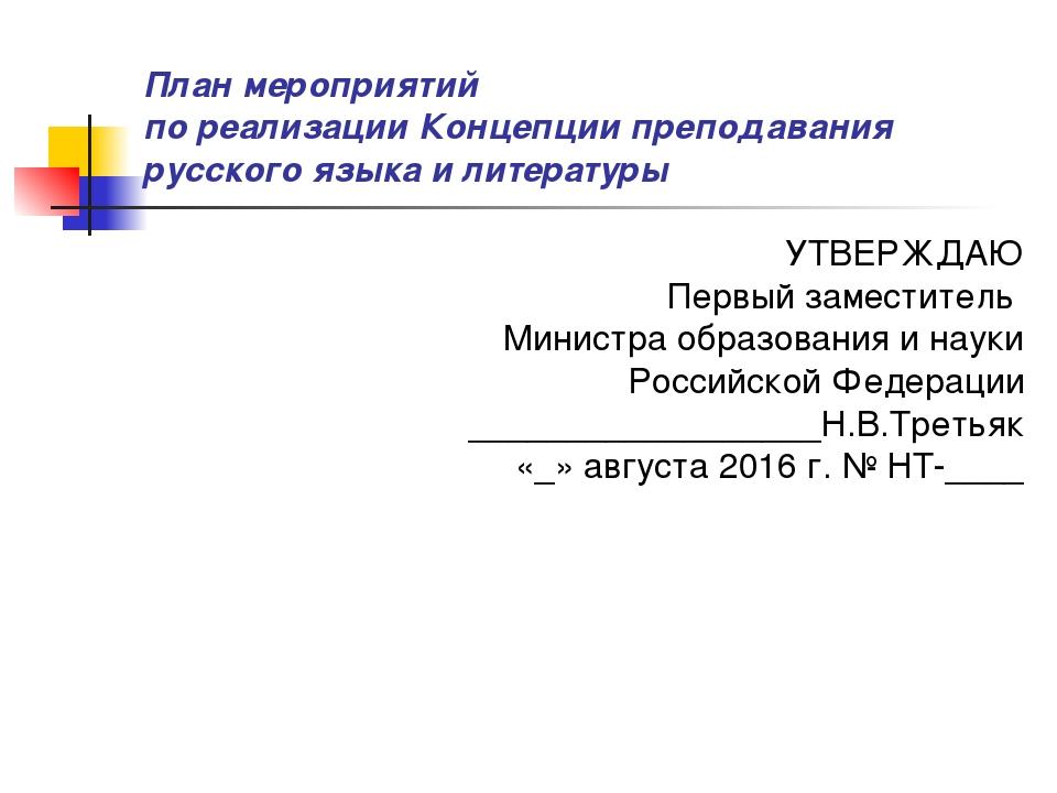 План мероприятий по реализации Концепции преподавания русского языка и литера...