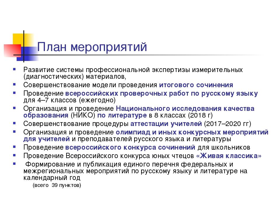 План мероприятий Развитие системы профессиональной экспертизы измерительных (...