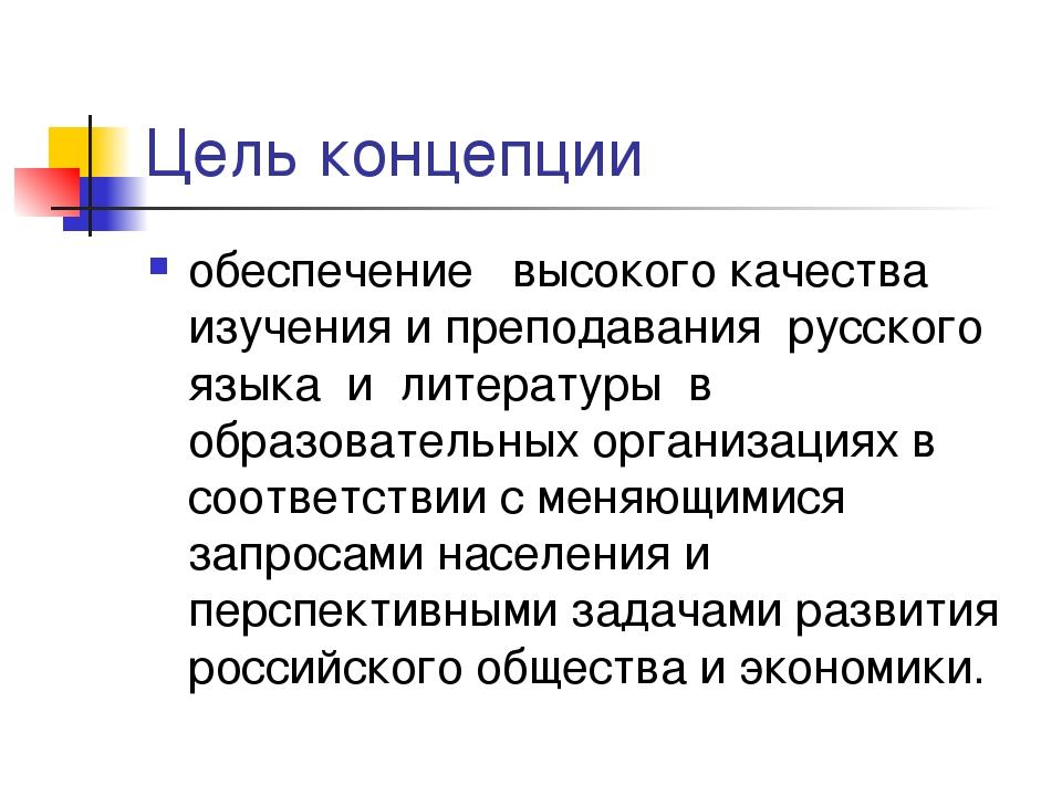 Цель концепции обеспечение высокого качества изучения и преподавания русского...