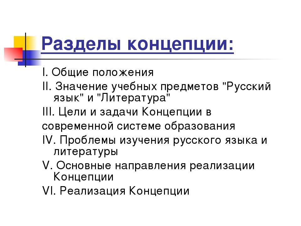 """Разделы концепции: I. Общие положения II. Значение учебных предметов """"Русский..."""