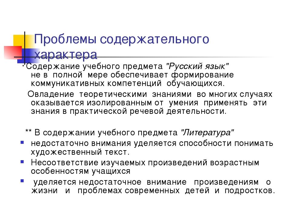 """Проблемы содержательного характера * Содержание учебного предмета """"Русский яз..."""