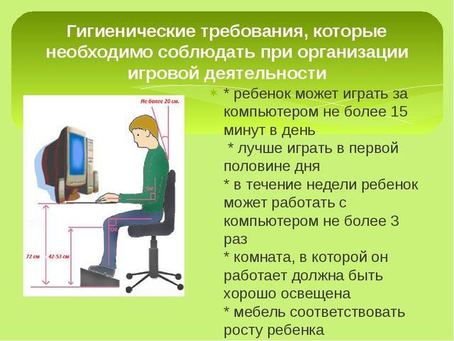 * ребенок может играть за компьютером не более 15 минут в день * лучше играт...