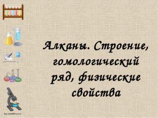 Алканы. Строение, гомологический ряд, физические свойства http://linda6035.uc