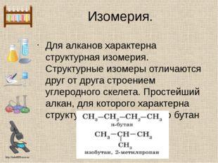 Изомерия. Для алканов характерна структурная изомерия. Структурные изомеры от