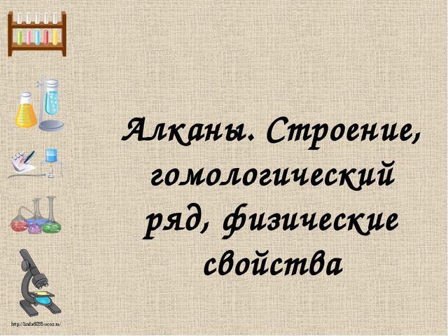 Алканы. Строение, гомологический ряд, физические свойства http://linda6035.uc...
