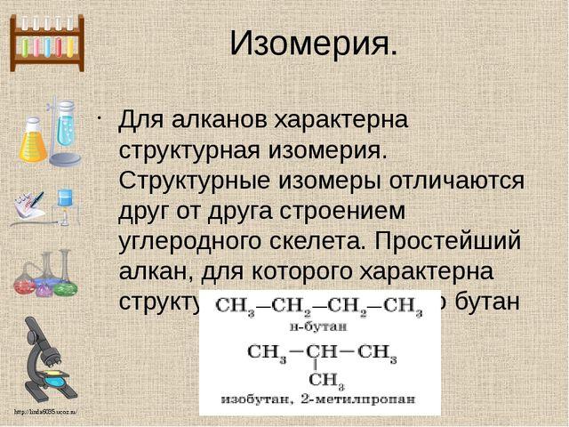 Изомерия. Для алканов характерна структурная изомерия. Структурные изомеры от...