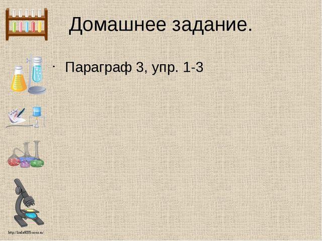 Домашнее задание. Параграф 3, упр. 1-3 http://linda6035.ucoz.ru/