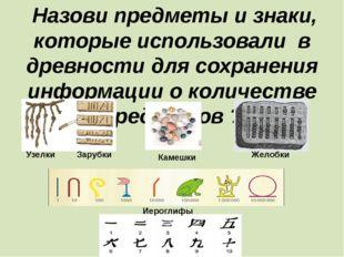 Назови предметы и знаки, которые использовали в древности для сохранения инф