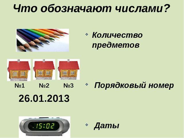 Что обозначают числами? Количество предметов Порядковый номер Даты Время №1 №...