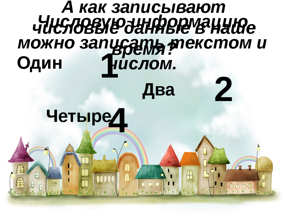 Числовую информацию можно записать текстом и числом. Один  Два Четыре 2 1...