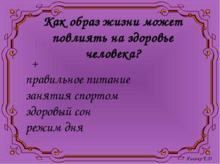 СОВЕТЫ ДОКТОРА Яненко Е.Д