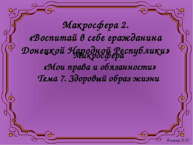 НАСТАВЛЕНИЯ РОДИТЕЛЕЙ СВОИМ ДЕТЯМ: Яненко Е.Д