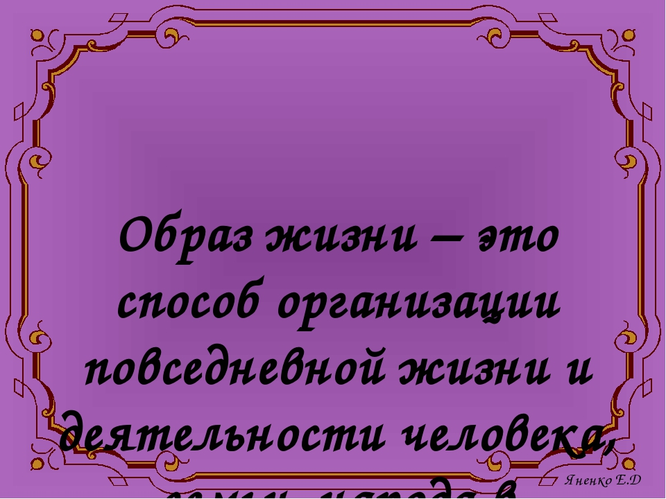 РЕЧЬ УЧИТЕЛЯ Яненко Е.Д