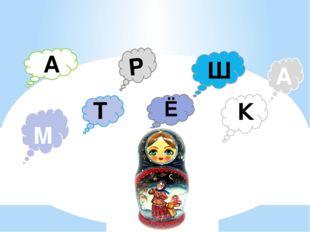 Разгадав ребусы вы сможете узнать фамилию, имя и отчество великого русского