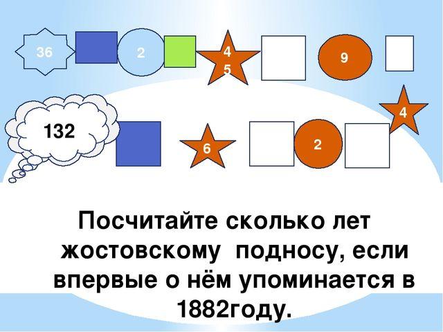Решив цепочку примеров вы сможете узнать её название. В начале 20 века в Серг...