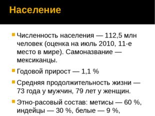 Население Численность населения— 112,5млн человек (оценка на июль 2010, 11-