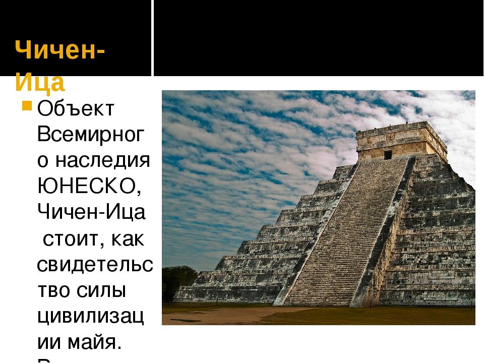 Чичен-Ица Объект Всемирного наследия ЮНЕСКО,Чичен-Ицастоит, как свидетельст...