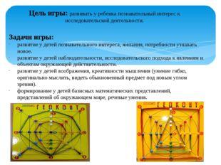Задачи игры: развитие у детей познавательного интереса, желания, потребности