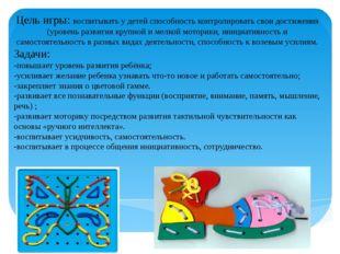 Цель игры: воспитывать у детей способность контролировать свои достижения (ур