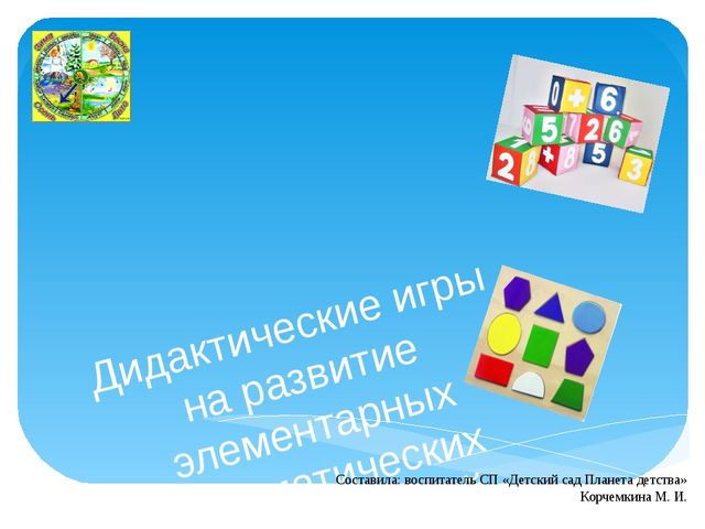 Дидактические игры на развитие элементарных математических представлений Сос...