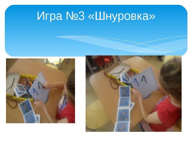 Игра №3 «Шнуровка»