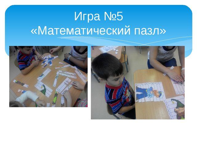 Игра №5 «Математический пазл»