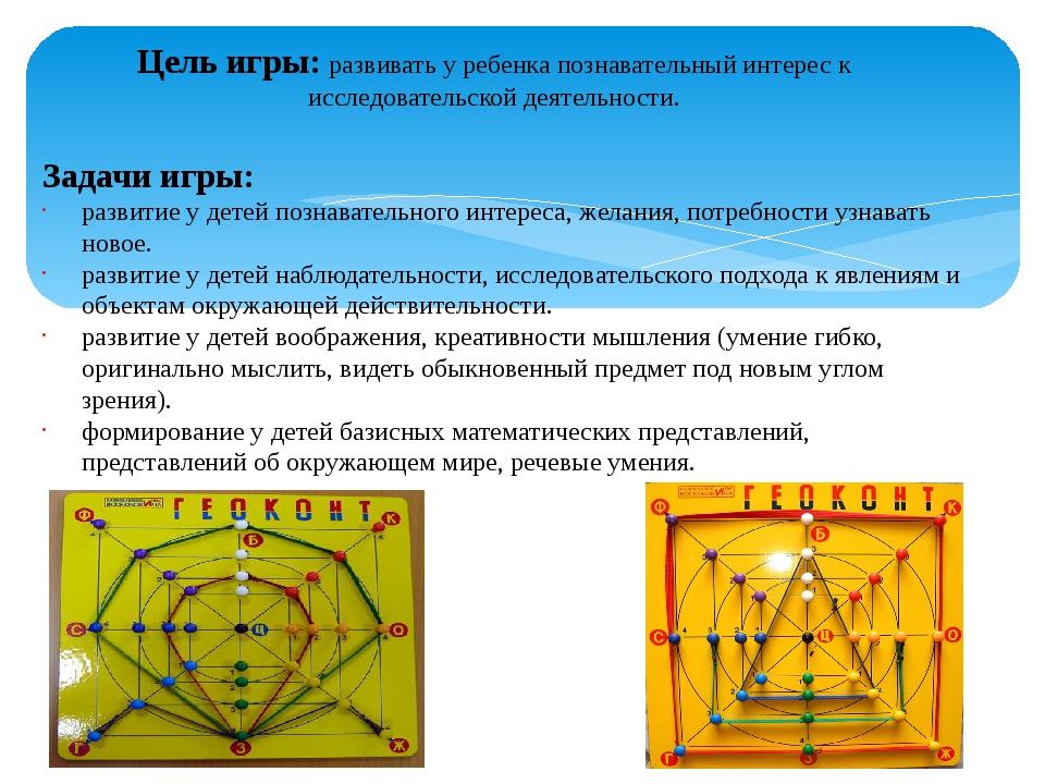 Задачи игры: развитие у детей познавательного интереса, желания, потребности...