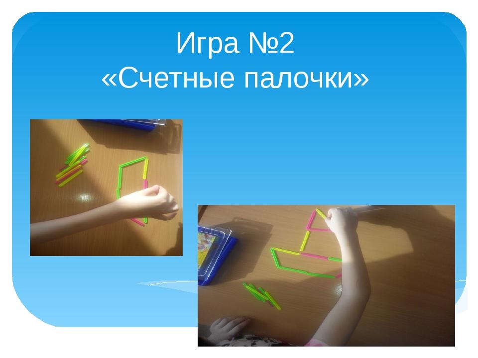 Игра №2 «Счетные палочки»