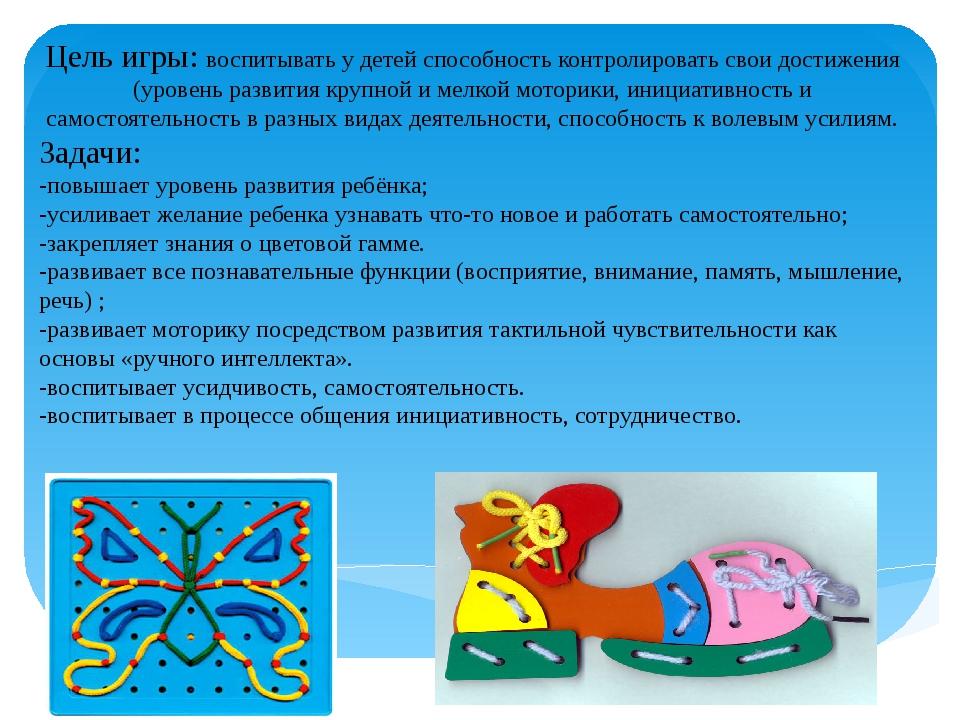 Цель игры: воспитывать у детей способность контролировать свои достижения (ур...