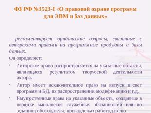 ФЗ РФ №3523-I «О правовой охране программ для ЭВМ и баз данных» - регламентир