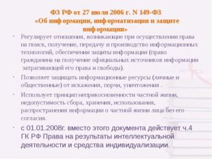 ФЗ РФ от 27 июля 2006 г. N 149-ФЗ «Об информации, информатизации и защите инф