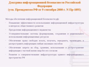 Доктрина информационной безопасности Российской Федерации (утв. Президентом Р