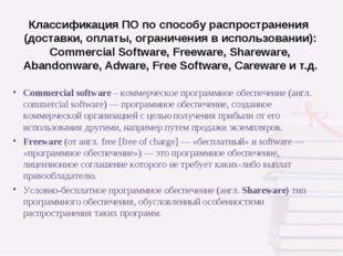 Сommercial software – коммерческое программное обеспечение (англ. commercial