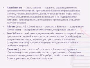 Abandonware — (англ. abandon — покинуть, оставить; и software — программное о
