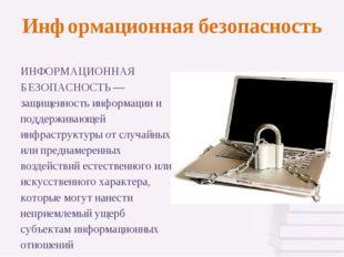 Информационная безопасность ИНФОРМАЦИОННАЯ БЕЗОПАСНОСТЬ — защищенность информ
