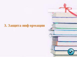 3. Защита информации В жизни человека информация играет огромную роль. Поэто