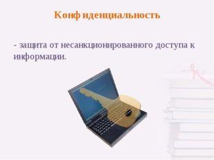 - защита от несанкционированного доступа к информации. Конфиденциальность Кон