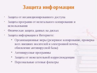 Защита информации Защита от несанкционированного доступа Защита программ от н