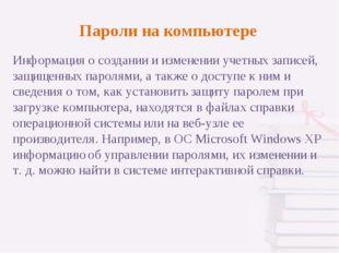 Пароли на компьютере Информация о создании и изменении учетных записей, защищ