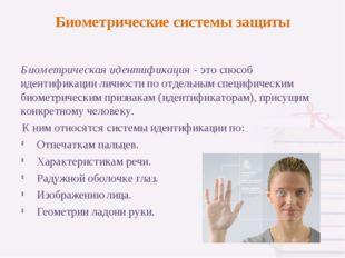 Биометрические системы защиты Биометрическая идентификация-это способ идент