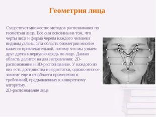 Геометрия лица Существует множество методов распознавания по геометрии лица.