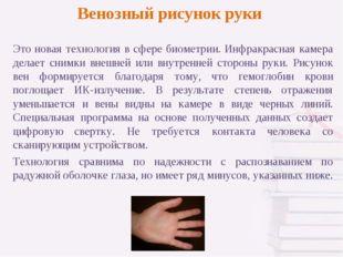 Венозный рисунок руки Это новая технология в сфере биометрии. Инфракрасная к