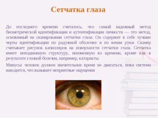 Сетчатка глаза До последнего времени считалось, что самый надежный метод био