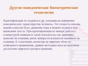 Идентификация по подписи и др. основаны на измерении поведенческих характерис