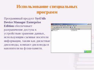 Программный продукт SysUtils Device Manager Enterprise Edition обеспечивает р