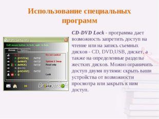CD-DVD Lock - программа дает возможность запретить доступ на чтение или на за