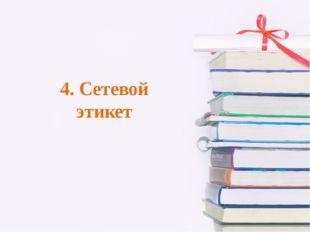 4. Сетевой этикет