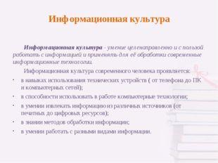 Информационная культура Информационная культура- умение целенаправленно и с