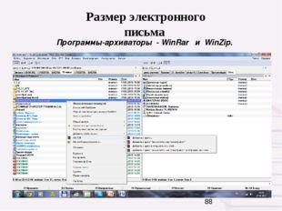 Размер электронного письма Программы-архиваторы - WinRar и WinZip.